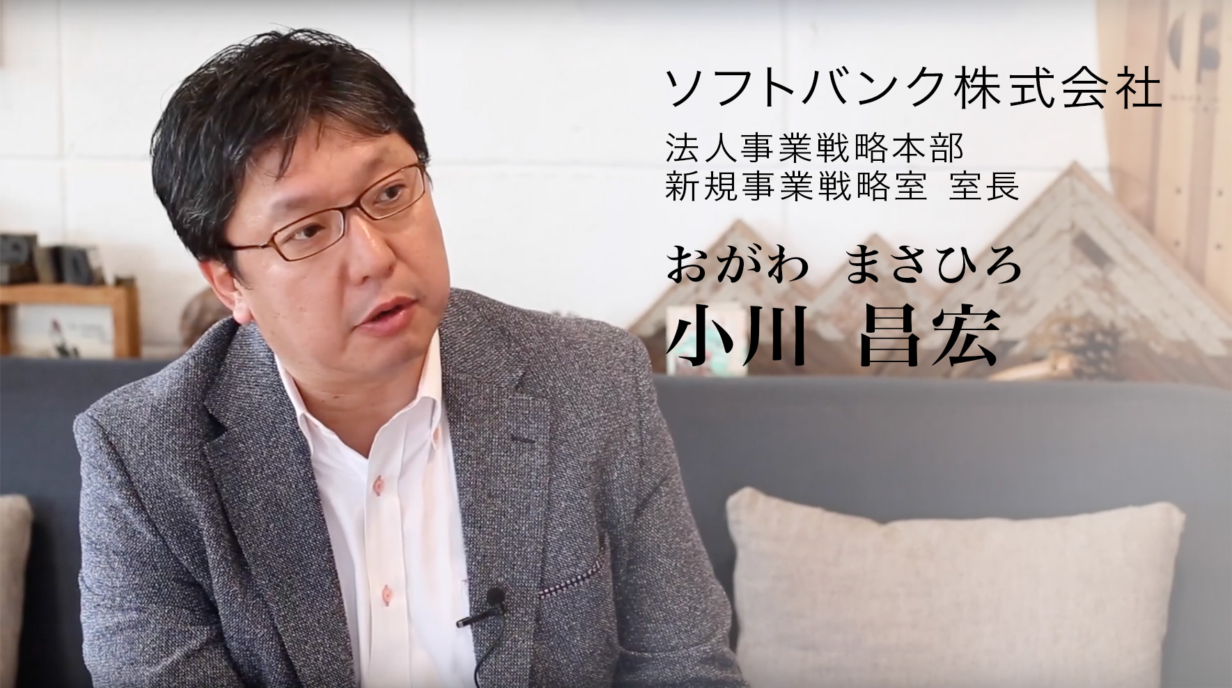 ソフトバンク株式会社 法人事業戦略本部 新規事業戦略室 室長 小川 昌宏 オガワ マサヒロ